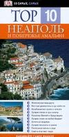 Кеннеди Д. - Неаполь и побережье Амальфи обложка книги