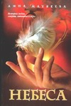 Небеса обложка книги