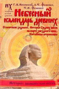 Носовский Г.В. - Небесный календарь древних обложка книги