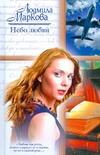 Марков Л.Г. - Небо любви обложка книги