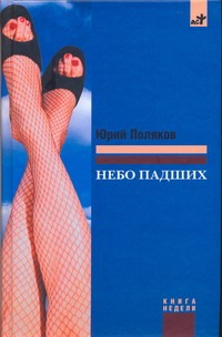 Поляков Ю.М. - Небо падших обложка книги
