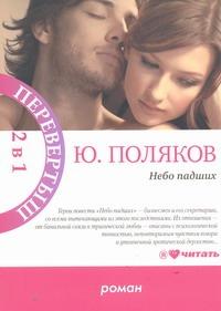 Небо падших ; Парижская любовь Кости Гуманкова обложка книги