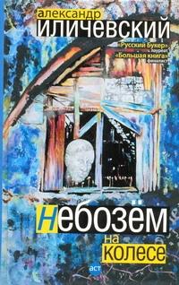 Иличевский А. В. - Небозём на колесе обложка книги