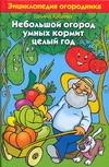 Кизима Г.А. - Небольшой огород умных кормит целый год обложка книги
