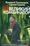 Тихомиров В. - Невеликий комбинатор обложка книги