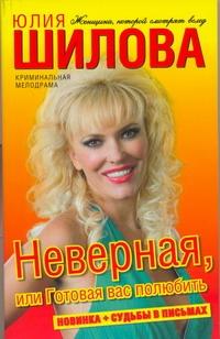 Шилова Ю.В. - Неверная, или Готовая вас полюбить обложка книги