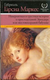 Гарсиа Маркес Г. - Невероятная и грустная история о простодушной Эрендире и ее жестокосердной бабуш обложка книги