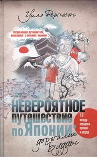 Фергюсон Уилл - Невероятное путешествие по Японии. Дорогами Будды обложка книги