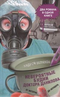 Невероятные будни доктора Данилова: от интерна до акушера Шляхов А.Л.