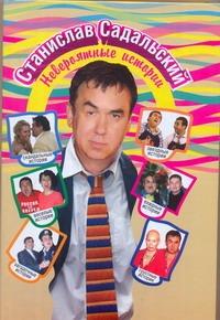 Садальский С.Ю. - Невероятные истории обложка книги