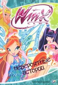 . - Невероятные истории. Клуб Winx обложка книги
