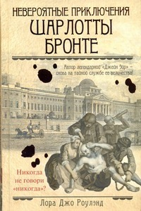 Роулэнд Л.Д. - Невероятные приключения Шарлотты Бронте обложка книги
