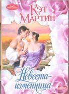 Мартин К. - Невеста - изменница' обложка книги
