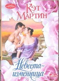 Невеста - изменница обложка книги