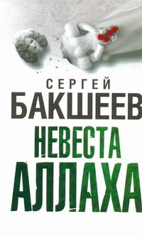 Бакшеев С.П. - Невеста Аллаха обложка книги