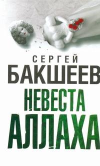 Невеста Аллаха Бакшеев С.П.