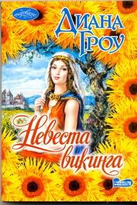 Гроу Диана - Невеста викинга обложка книги