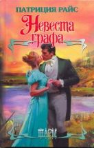 Райс П. - Невеста графа' обложка книги