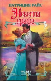 Райс П. - Невеста графа обложка книги