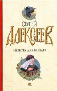 Алексеев С.Т. - Невеста для варвара обложка книги