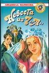 Невеста из 7 А обложка книги