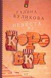 Невеста из коробки Куликова Г. М.