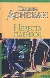 Донован Сьюзен - Невеста плейбоя' обложка книги