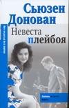 Донован Сьюзен - Невеста плейбоя обложка книги