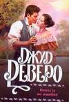 Деверо Д. - Невеста по ошибке обложка книги