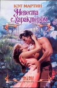 Мартин К. - Невеста с характером обложка книги