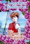 Пембертон М. - Невеста-незабудка обложка книги