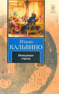 Кальвино И. - Невидимые города обложка книги
