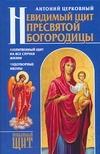 Невидимый щит Пресвятой Богородицы Церковный Антоний