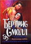 Невольница любви обложка книги