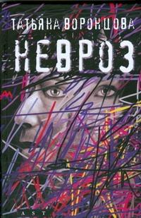 Воронцова Татьяна - Невроз обложка книги