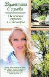 Седлова В.В. - Недетские страсти в Лукоморье' обложка книги