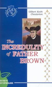 Недоверие отца Брауна обложка книги