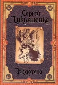 Лукьяненко С. В. - Недотепа обложка книги