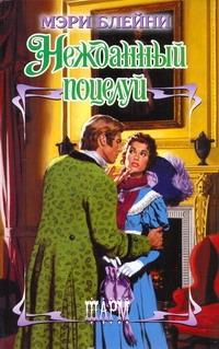 Блейни Мэри - Нежданный поцелуй обложка книги