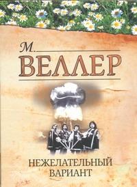 Веллер М.И. - Нежелательный вариант обложка книги