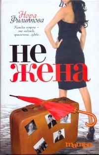Нежена Филиппова Нора