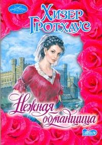 Гротхаус Хизер - Нежная обманщица обложка книги