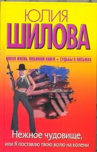 Шилова Ю.В. - Нежное чудовище, или Я поставлю твою волю на колени обложка книги