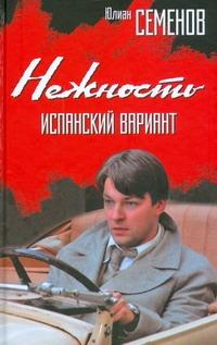 Семенов Ю.С. - Нежность. Испанский вариант обложка книги