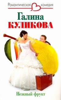 Нежный фрукт Куликова Г. М.