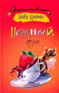 Куликова Г. М. - Нежный фрукт обложка книги