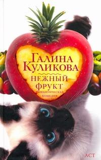 Нежный фрукт ( Куликова Г. М.  )