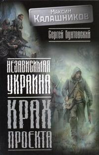 Калашников М. - Независимая Украина. Крах проекта обложка книги