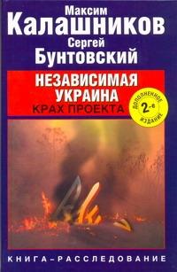 Калашников Максим - Независимая Украина. Крах проекта обложка книги
