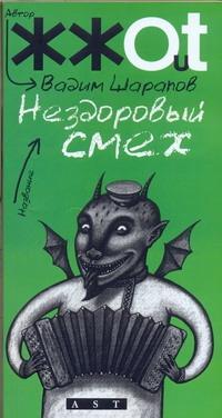 Шарапов В.В. - Нездоровый смех обложка книги